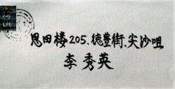 An unused envelope texture is contained among the What's Shenmue files.
