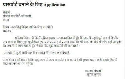 passport banane ke liye application