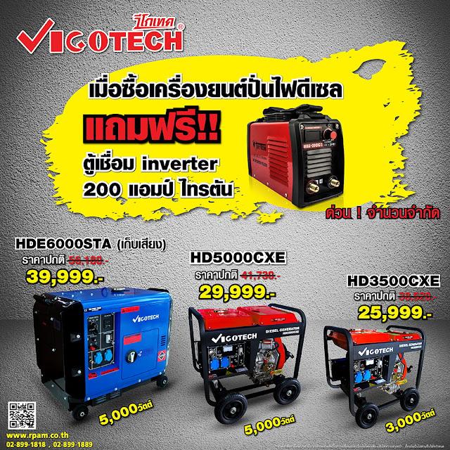 โบว์ชัวร์ VIGOTECH เครื่องยนต์ปั่นไฟดีเซล 5,000 วัตต์