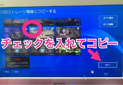 PS4動画選択画面写真