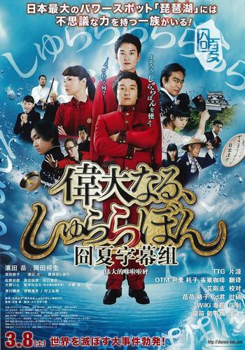 The Great Shu Ra Ra Boom (2014) [พากย์ไทย]