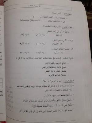 مراجعة للفصل الثاني مادة التربية العلمية و التاريخ و الجغرافيا السنة الثالثة الحيل الثاني