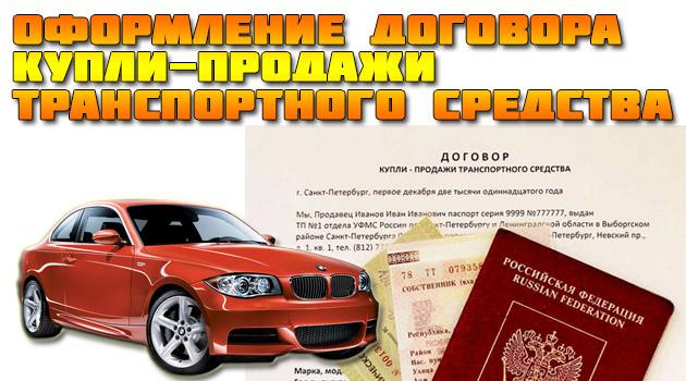 Какой кредит выгоднее взять на покупку автомобиля подержанного