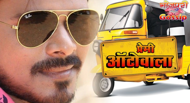 Bhojpuri movie Premi Autowala 2019 wiki, full star-cast, Release date, Actor, actress. Premi Autowala Song name, photo, poster, trailer, wallpaper