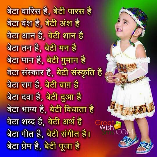 Beti Heart Touching Hindi Quotes Thoughts Madegems