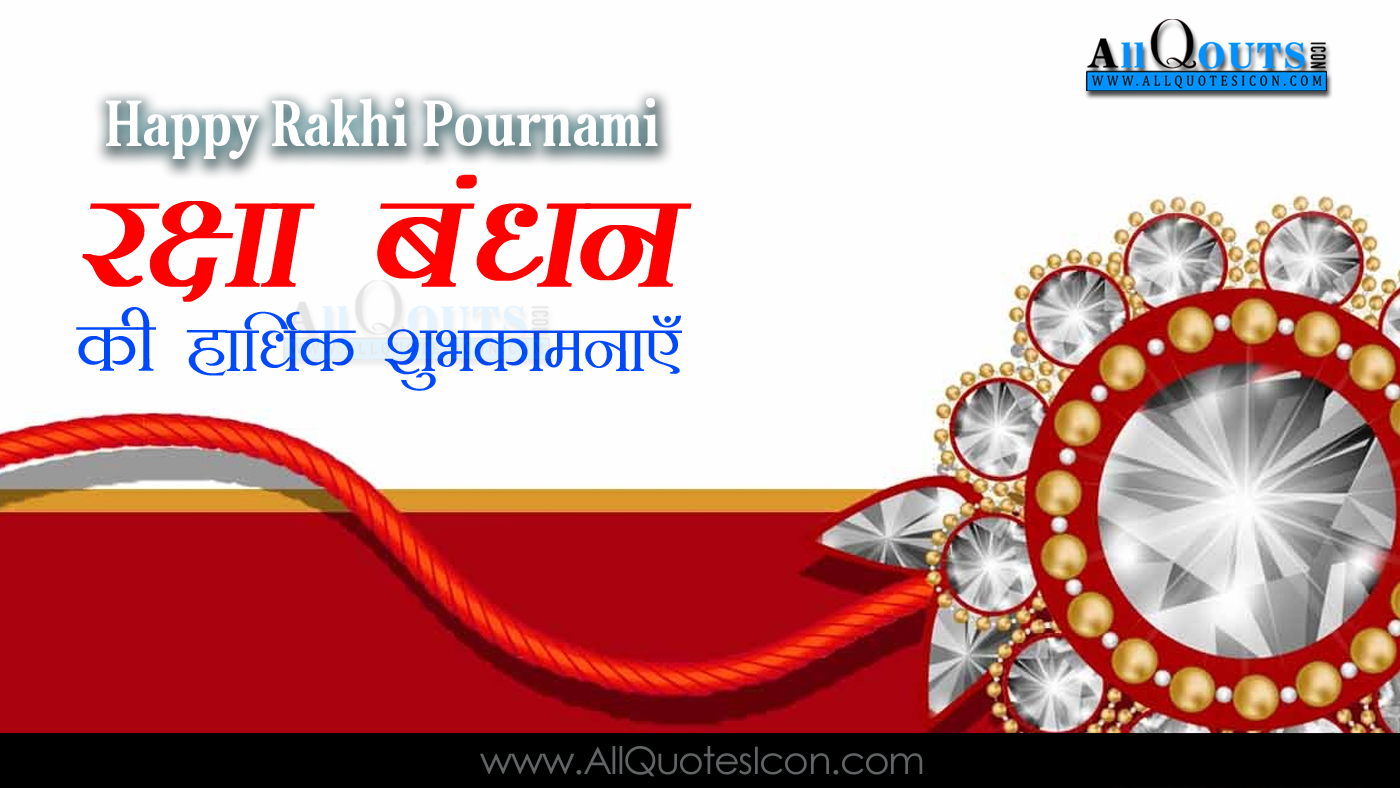 Happy Wedding Anniversary Wishes Happy Raksha Bandhan Happy