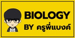 BIOLOGY BY KRU-P'BANK