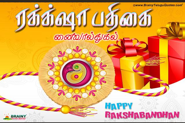 rakahabandhan 2017 Greetings, happy rakshabandhan quotes Greetings, Wishing You a Happy rakshabandhan Wallpapers in Tamil