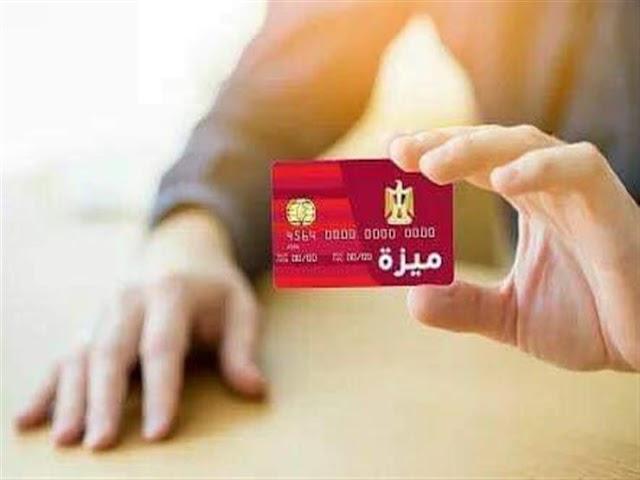 """#مصر معلومات عن  بطاقات """"ميزة"""" للدفع الإلكتروني"""