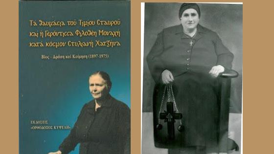 Τρεις σύγχρονες Γερόντισσες της Κρήτης