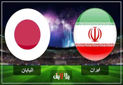 مشاهدة مباراة ايران واليابان بث مباشر اليوم