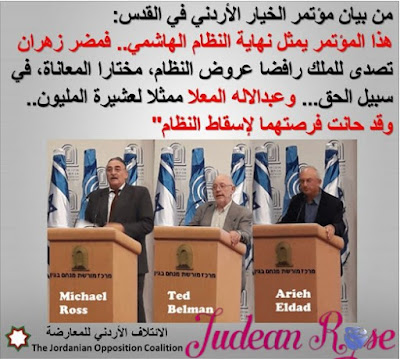 Taken from Mudar Zahran's Facebook page, photo of Michael Ross, Ted Belman, and Arieh Eldad at Jordan is Palestine Conference
