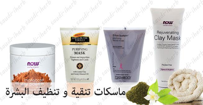 79067cb6b ماسكات الطين و الأقنعة المنقية والمنظفة للبشرة - آي هيرب بالعربي من ...