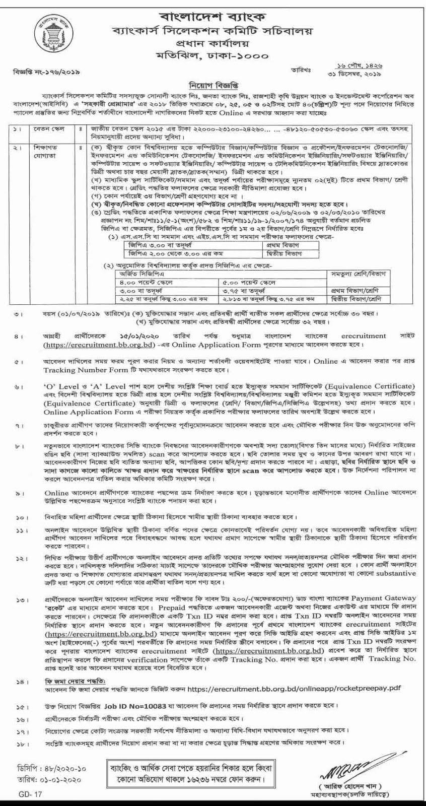 সরকারি ব্যাংকে নিয়োগ বিজ্ঞপ্তি ২০২০ - Government Bank job circular 2020