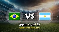 موعد مباراة الأرجنتين والبرازيل اليوم الجمعة بتاريخ 15-11-2019 مباراة ودية