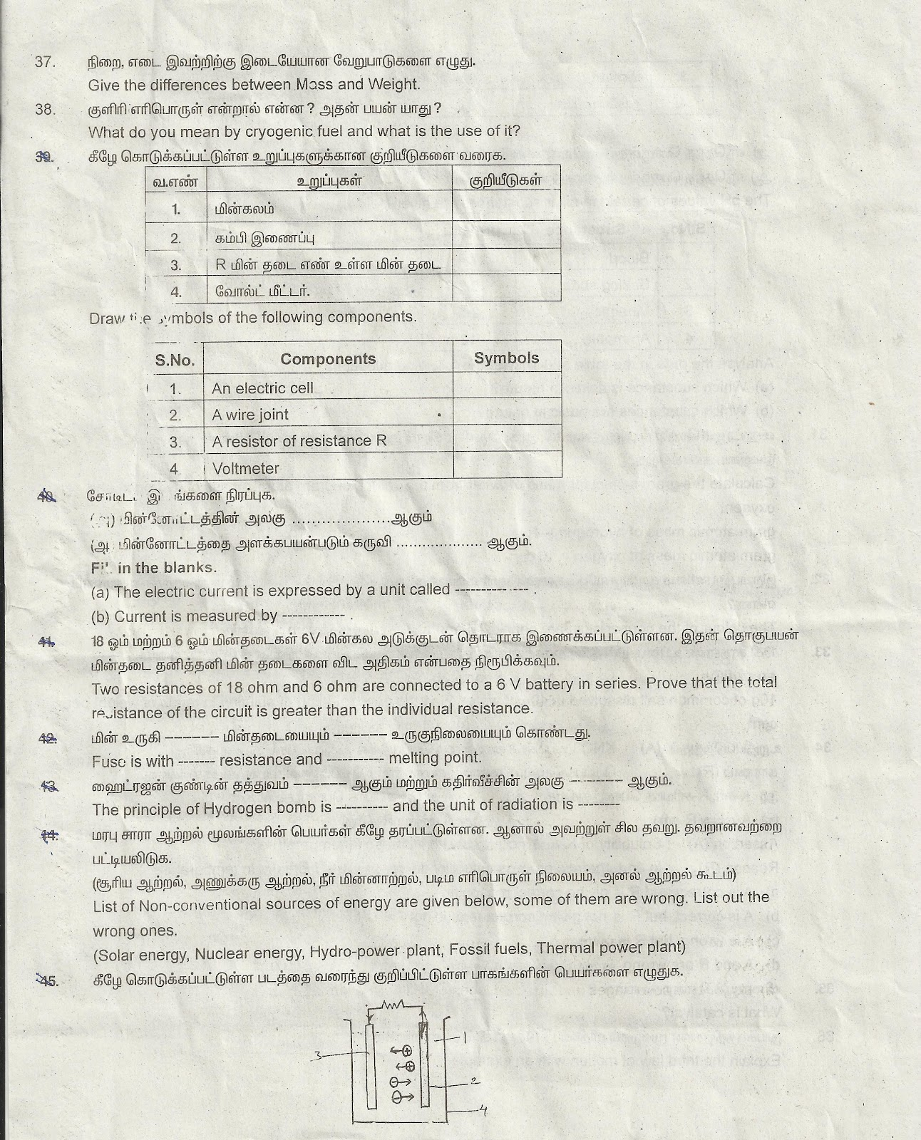 10th Standard Government public question Papers