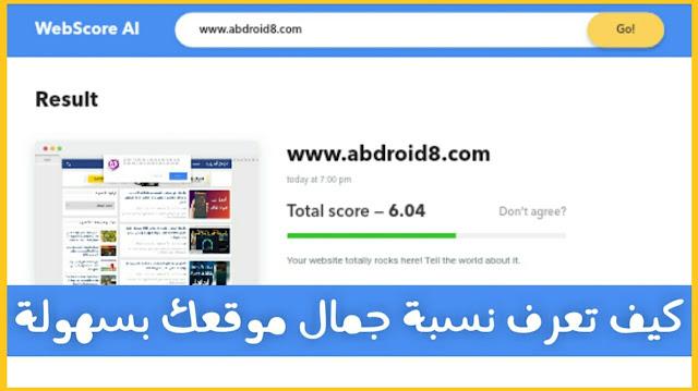 موقع لمعرفة نسبة جمال مدونتك او موقعك بكل سهولة وبدقة عالية