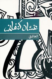 رواية العاشق - غسان كنفاني