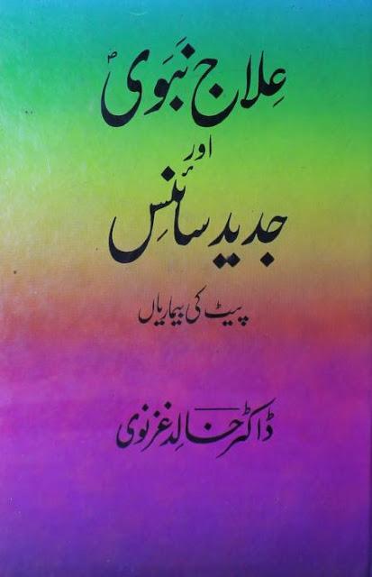 Ilaj E Nabvi Aur Jadeed Science Urdu Tib Book
