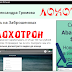 [ЛОХОТРОН] vsemm-babki.tk, excellent-babos.ml Отзывы? Блог Александра Громова и заработок на заброшенных сайтах