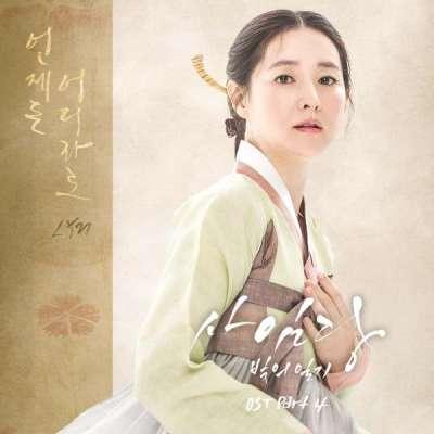 Lyric : Lyn - Whenever, Wherever (OST. Saimdang, Light`s Diary)