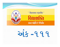 Gujarati current affairs magazine vidhyashakti ank-111