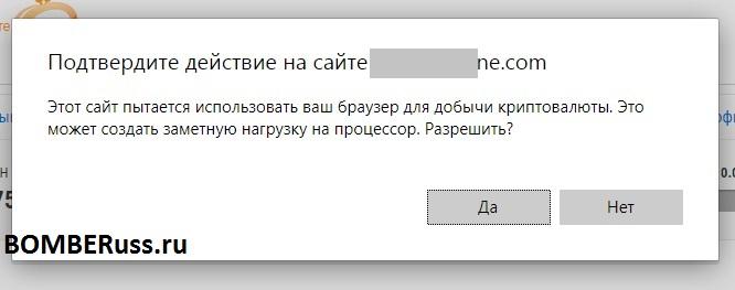 Предупреждение Яндекс браузера