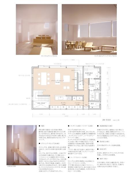 親密な光の気配を内に持つくっきりとした外観の家 平面計画2階