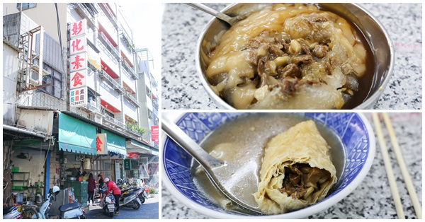 彰化市|彰化素食|素圓|素麵|豆包|彰化車站附近的人氣銅板美食