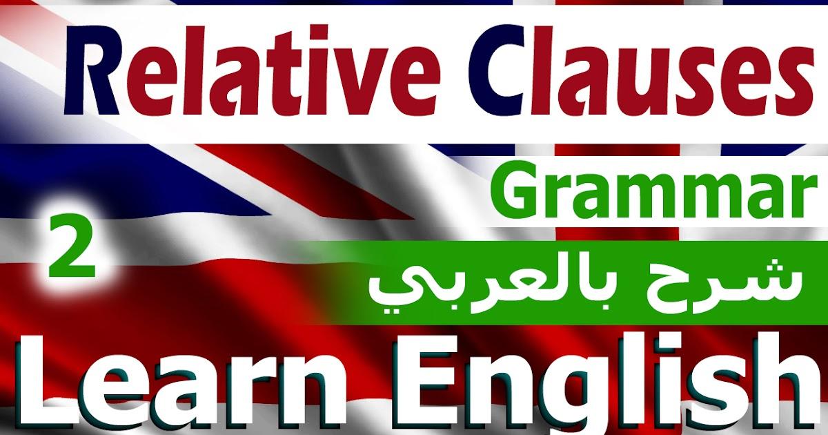 تعلم قواعد اللغة الانجليزية | الأسماء الموصولة #2 ...