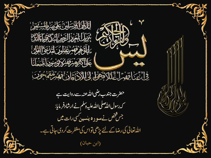 Ali Maula Qasida: Duas From Quran, Duas, Dua Latest Naats, New Naats
