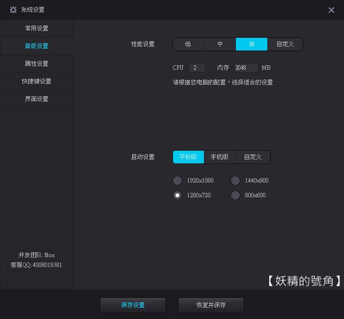 7 - [推薦] 夜神模擬器 - 效能佳、相容性好,可無限多開的安卓模擬器
