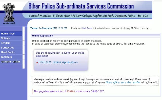 Bihar Police SI Recruitment 2017:  1717 Vacancy | Link Is Activated Now