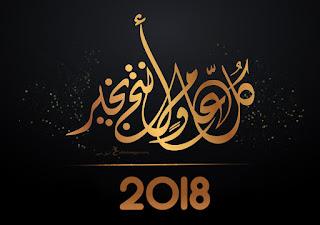 كل عام وانتم بخير 2018 بمناسبة العام الجديد