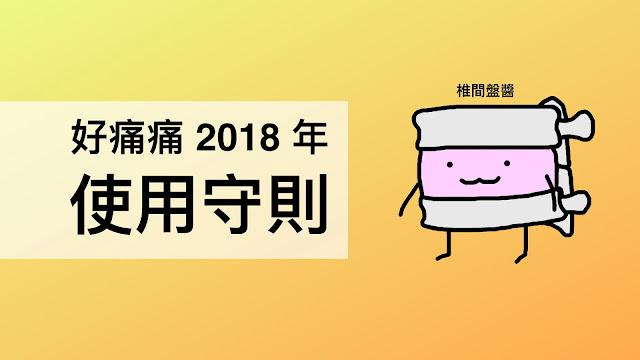 好痛痛-2018-復健科-骨科-物理治療-診所-物理治療所-使用守則-EasePain.tw