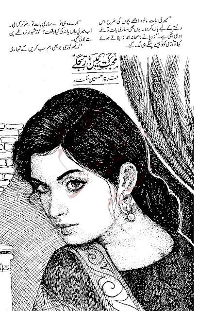 Free download Mohabbat mein ratjagay by Qurrat Ul Ain Sikandar pdf