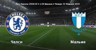 Мальмё – Челси прямая трансляция онлайн 14/02 в 23:00 по МСК.