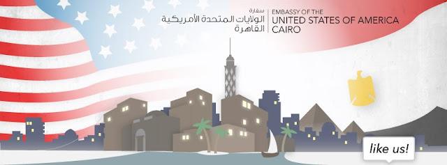 وظائف خاليه فى السفارة الامريكية بالقاهرة 2020