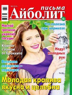 Читать онлайн журнал<br>Айболит. Письма (№6 2018)<br>или скачать журнал бесплатно