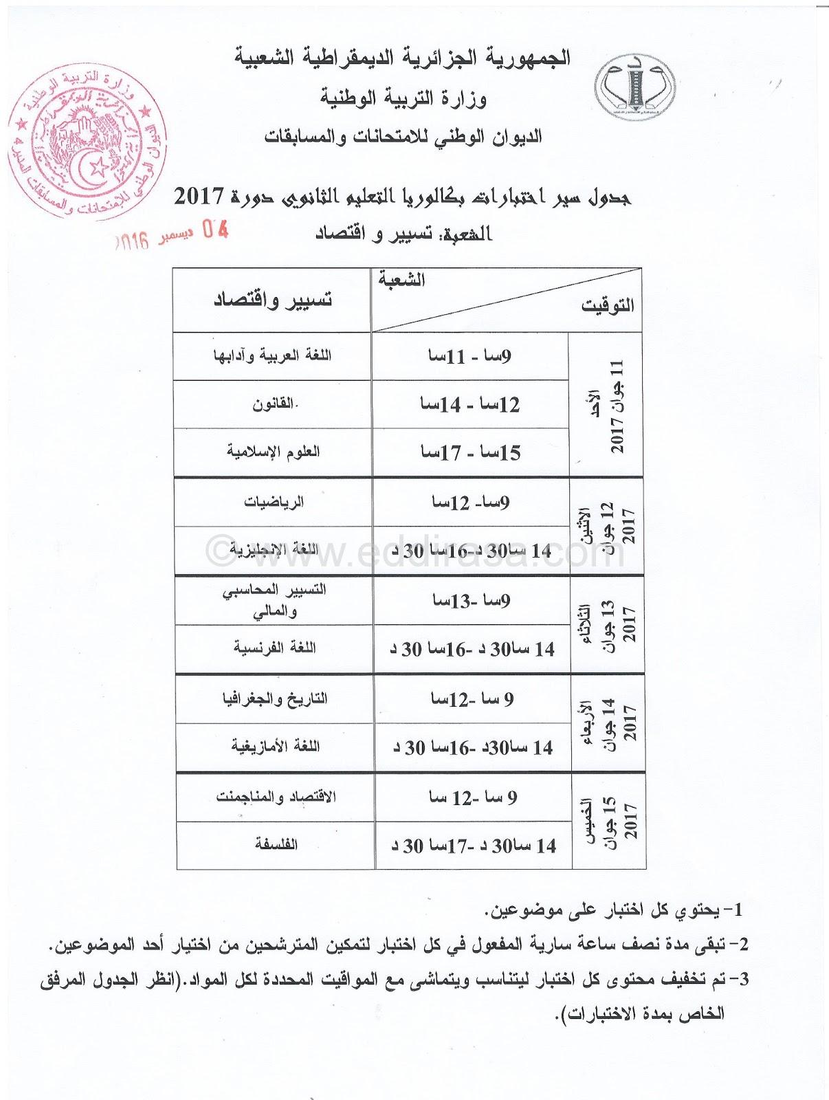برنامج سير امتحانات بكالوريا 2017 جميع الشعب