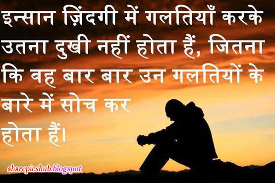 Galti Mistake Quotes In Hindi Aaj Ka Anmol Vichar In