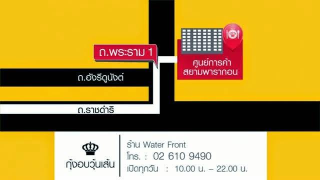 ร้านวอเตอร์ ฟร้อน Water Front
