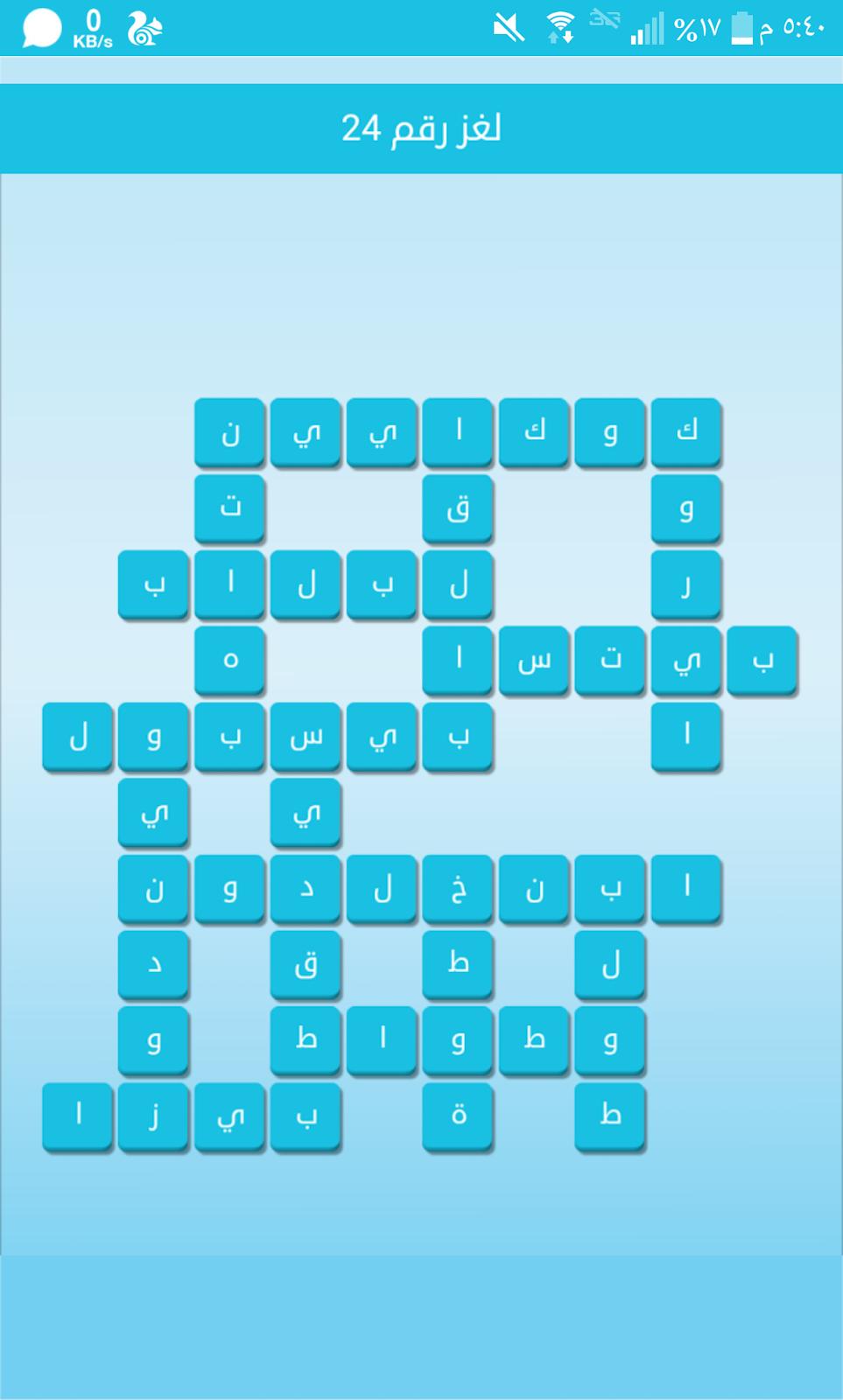 008f215d حل لعبة كلمة السر 2 مرحلة 26 فيسبوك مسلك الحلول