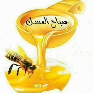 صباح العسل , صور صباحيه مكتوب عليها صباح العسل , صباحك عسل
