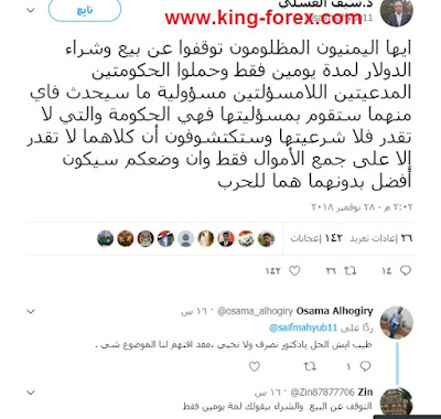 اسعار صرف العملات الان اليمن