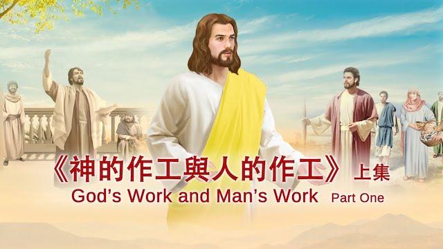 東方閃電-全能神教會-神的作工