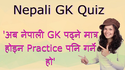 Nepali Online Quiz Question and Answer in Nepali Language