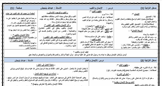 جميع ملخصات دروس التربية الإسلامية الأولى بكالوريا مرجع في رحاب التربية الإسلامية