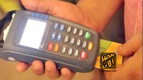 رقم خدمة الرسائل القصيرة لاستخراج بطاقات التموين