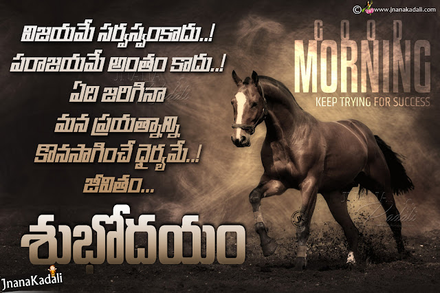 Good morning Quotes in Telugu, Best Telugu Inspirational Quotes with nice messages, Beautiful Text messages Quotes in Telugu , Touching Telugu quotations,Inspirational Life Quotes To Live By - KeepInspiring,Inspirational quotes and motivational quotes ,Quotes About Inspirational Life,Inspirational Quotes That Will Change Your Life,The 85 Most Inspirational Life Quotes - Curated Quotes,latest good morning motivational quotes and greetings in telugu language for friends. Telugu Best Good Morning Wishes images for New Friends, Awesome Telugu Good morning images